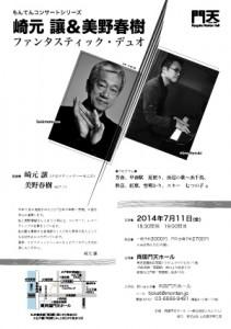 20140711sakimoto_flyer