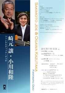 sakimoto_flyer201507_web