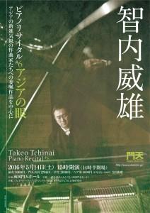 tchinai20160514web