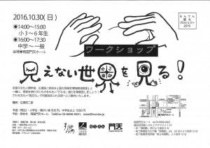 ryogoku139gmail-com_20161006_151747-2