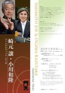 sakimoto_flyer201611_omote_
