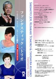 sakimoto_flyer201702_omote