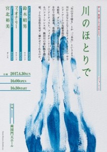 kawahotoB5_1