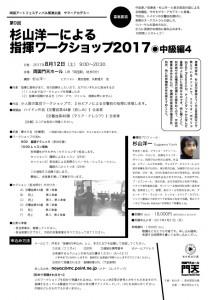sugiyamaWS2017_yoko_web
