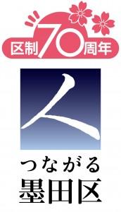 70th_sumida.jpg