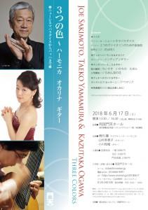 sakimoto_flyer201806_web