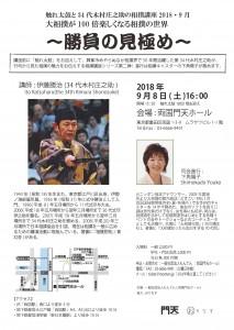 相撲講座2018-9月