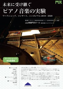 EP2019_flyer_omote_web
