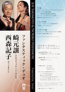 sakimoto_flyer201911_omote_