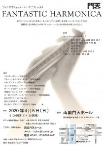 200405_flyer