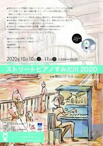 SP_flyer_omote2020_web